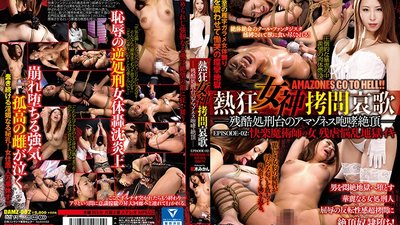 DAMZ-002 Elegy Of The Torture Of A Manic Goddess The Cruel Execution Of An Amazoness In Ecstasy EPISODE-02 A Female Sorceress Of Pleasure Brutal Lustful Orgasmic Hell Mikan Kururugi