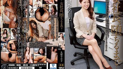 ATID-316 To The Lady Boss, Until You Obey... Kyoko Kubo