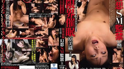 SRED-008 RED Hypnotism Hypnotism To The Limit Miori Hara The Final Chapter S&M Confinement Fantasy [Black]