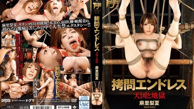 GTJ-059 Endless Torture Heaven and Hell Rika Mari