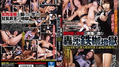 DBER-001 In Her Last Moments, She Falls To The Depths Of Hell The Iron Hell Of Pleasure And Pain EPISODE-01: Saeko Is On An Undercover Investigation, And Her Desperate Attempts To Defend Herself Are A