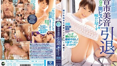 IPX-174 Mio Oichi Her Retirement Enough Hard Thrusting Piston Pounding Action To last Her A Lifetime! Consecutive Creampie Cum Shots! Massive Bukkake! And An Emotional Interview Too!!