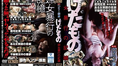SQIS-002 A Henry Tsukamoto Production Memories Of Beastly Sexual Abuse