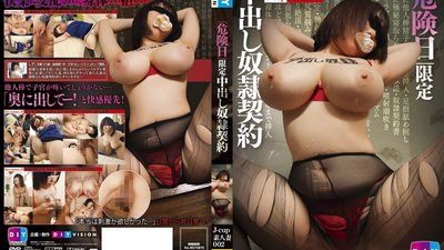 "DIY-043 ""Dangerous Day"" Limited Cum Inside Slavery Contract J-CUP Amateur Wife 002"