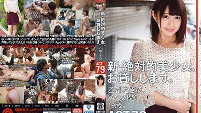 CHN-151 Renting New Beautiful Women ACT.79 Sakino Oto (AV Actress) 19 Years Old