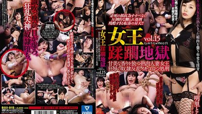 DJJJ-015 Queen Violation Hell Vol.15 A Flesh Fantasy Married Woman Queen Who's Smoking Hot Sweet And Beautiful Aromas Of Sensuality Insanely Shameful Sex Slave Orgasmic Torture Tomoka Akari
