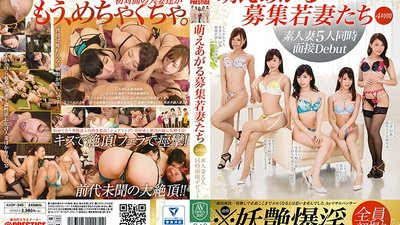AVOP-345 Hot Young Wife Recruitments