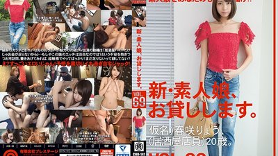 CHN-141 New: We Lend Out Amateur Girls. Vol. 69. Ryo Harusaki