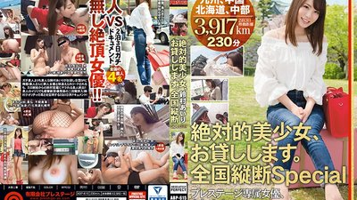 ABP-615 A Totally Beautiful Girl, I'll Borrow Her. A Nationwide Special Airi Suzumura