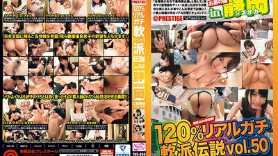 TUS-050 120% Real Legendary Sex vol. 50