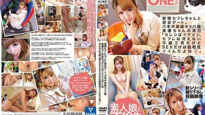 "ONEZ-087 A Secret Date With A Horny Sex Friend Miyu Is A High Class Hostess Princess In Roppongi, And Today Is Her Day Off ""My Boyfriend Is A Handsome Winner, And My Sex Friend Is A Total Loser,"