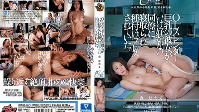 DASD-467 My Girlfriend Who's A Slender But Busty Office Lady Was Getting Fucked By A Disgusting Co-Worker. Hotaru Mori