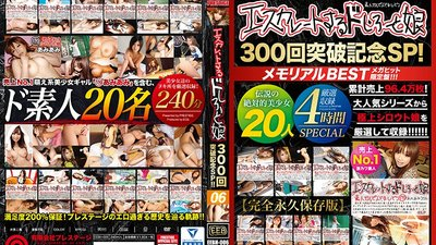 EEBH-006 [For Streaming Only] Escalating Amateur Girls Celebrating Our 300th Video! Special 06