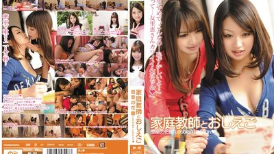 BF-127 The Private Tutor and Her Student  Flower Garden Lesbian Lesson