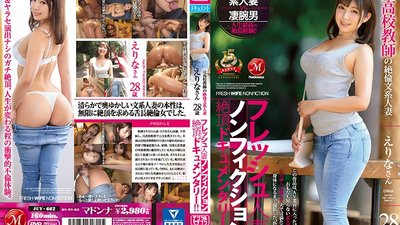 JUY-662 An Orgasmic Non-Fiction Documentary About A Fresh Married Woman!! An Insatiable Married Woman And A Former Teacher With A Background In Liberal Arts. 28 Years Old. Erina