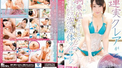 MIST-233 Kurea Hasumi Will Give You A Cowgirl-Style Body-Washing Massage Service