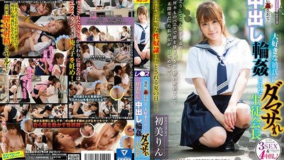 SVDVD-690 I Was Raped By My Boyfriend... This Student Council President Was Deceived By Her Beloved Boyfriend Into A Creampie Gang Bang Rin Hatsumi