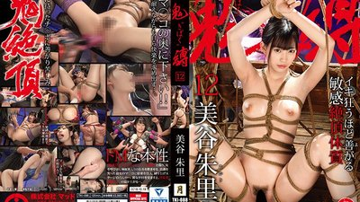 TKI-088 Demonic Bondage 12 A Cum Crazy Sensual And Orgasmic Body Akari Mitani