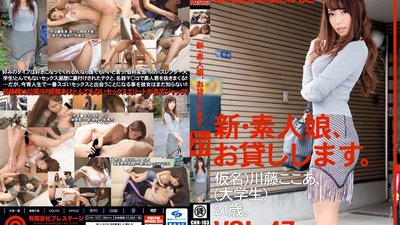 CHN-103 New We Lend Out Amateur Girls. vol. 47