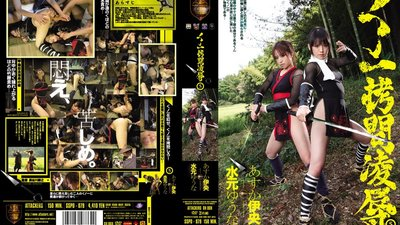 SSPD-079 Ninja Girl - Raped and Interrogated 5 ( Yuna Mizumoto , Io Asuka )