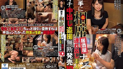 ITSR-061 We Barged In To A Sit-Together Izakaya Bar To Go Picking Up Girls We Took Home An Amateur Housewife For Hardcore Creampie Peeping And Filming, And We Sold The Footage Without Permission 10