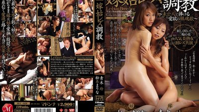 JUC-619 Mother/Daughter-in-Law Lesbian Training -Love Requiem for a Widow- Marina Matsumoto Rin Aoki