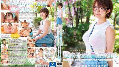 ONEZ-164 Beautiful child och ● Poor perfect Pick a big tits daubebey daughter who does not stop daily masturbation! Screw factory Part F cup Taye chan (pseudonym) 22 years old