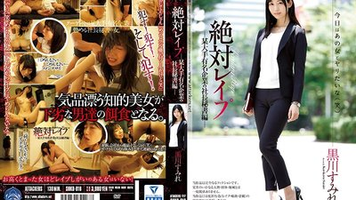 SHKD-818 Absolute Rape The Company President's Secretary At A Famous Major Corporation Sumire Kurokawa