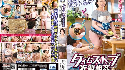 NEGO-001 Time-Stopping Incest When Her Son Acquired The Ability To Stop Time, He Decided To Use His Mother As A Test Dummy For Fucking... Maiko Kashiwagi