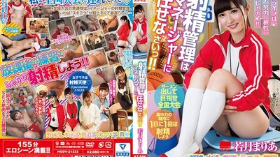 HODV-021333 Leave the ejaculation management to the manager! ! Maria Wakatsuka