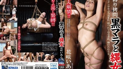BDA-032 Strangle Torture. Black Penis and Rope Woman. Ian Hanasaki
