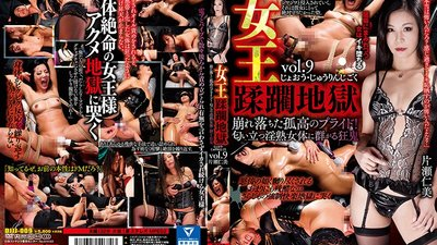 DJJJ-009 Queen Violation Hell Vol.9 The Crumbling Pride Of A Haughty Queen! Crazy Orgasmic Fiends Who Flock To A Musty And Horny Mature Woman Hitomi Katase