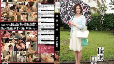 HMN-011 Hypnotism Heights - Sengawa Town, Chofu District  - Yuka Honjo