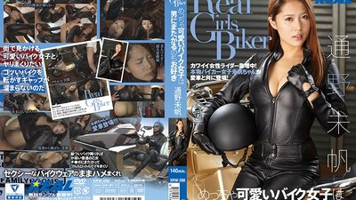XRW-280 Miho Tono Super Cute Biker Girl Loves Straddling Guys