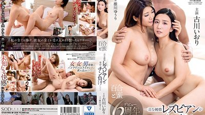 STAR-995 Furukawa Iori Yuri and the day when the honest pure emotion losbian lost the first time