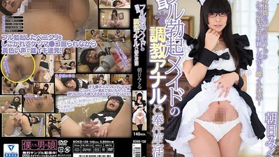 BOKD-130 Cat Ears Full Erection Maid Training Anal Companion Life Asahi Mikuru