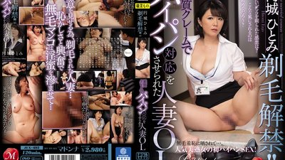 JUX-693 Hitomi Enjoji 's Finally Ready For Shaving! This Married Office Girl Takes Care Of A Malicious Customer Complaint With Her Shaved Pussy