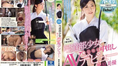 MUDR-036 Naive And Innocent School Club Edition A Barely Legal From The Archery Club Her Bashfully Shameful Creampie AV Debut Miyu Kanbara