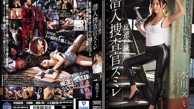 SHKD-794 Undercover Investigation By Sumire The Treacherous Gunshot Sumire Mizukawa