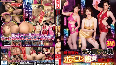 VRTM-391 At A Club In Roppongi, A Big-Bootied Big-Tittied Old Lady In A Tight Dress Aims For Couples, Specifically The Boyfriend! Overjoyed, The Boyfriends Push Their Loving Girlfriends Aside To Enjoy