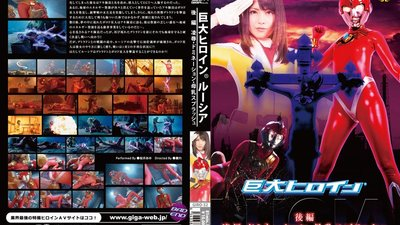 GIRO-032 The Massive Heroine(R) Lucia The Final Chapter Torture & Rape/Domination/Breast Milk Splash