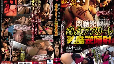 "CMF-040 ""Spasmic Orgasmic World"" A Pleasure And Pain Athlete In Reverse Squirting Ejaculation Mirai Alice"