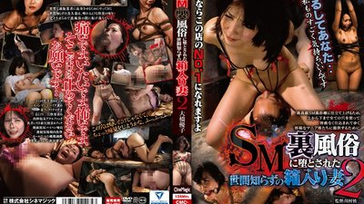 CMC-174 Sheltered, Innocent Wife Utterly Corrupted At An S&M Brothel Yuko Ohashi