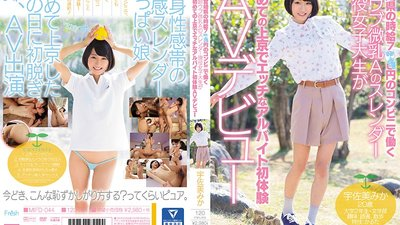 MIFD-044 An Ultra Naive Real Life Slender College Girl With A-Cup Breasts Who Works At A Convenience Store In Miyazaki Prefecture For 7** Yen Per Hour Is Cumming To Tokyo To Work A Sexy Part-Time Job