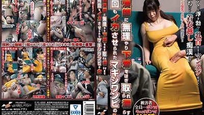 NHDTB-129 This Girl In A Maxi One Piecee Dress Is Getting Her Panties Torn Off By Molester Teachers And Forced To Cum Over And Over Again Until She Pisses Herself In Ecstasy