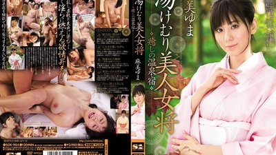 SOE-904 Beautiful Woman Owner of a Bath House - Relaxing Hot Spring Inn Yuma Asami