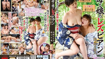BKLD-009 A Mother And Daughter Lesbian Series Sometimes She's My Daughter, Sometimes She's My Lover Hitomi Enjoji Chiharu Aika