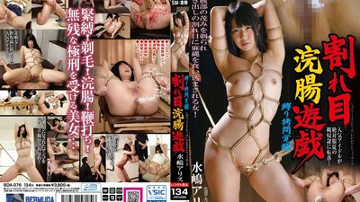 BDA-076 Bondage And Torture Awakenings Pussy Crack Enema Play Pleasure Alice Mizushima