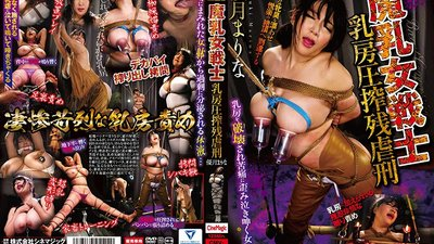 CMV-122 A Bewitching Titty Female Soldier Nipple Milking Cruel Torture Marina Yuzuki