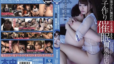 HND-523 Unsanctioned Raw Impregnation Sex With Beautiful Young Girl In Uniform At An Underground Hypnotism Sex Club Minori Kawana